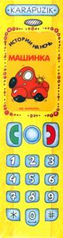 Книжки-игрушки. Телефон. 4 книжки от 2-х лет
