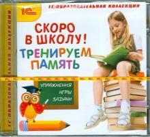 Скоро в школу! Тренируем память (CDpc)