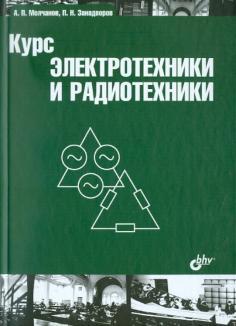 Учебник для ВУЗов