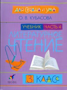 Литературное чтение: Для сердца и ума. Учебник. 3 класс. В 4-х частях. Часть 4