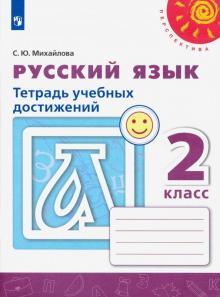 Русский язык. 2 класс. Тетрадь учебных достижений - Светлана Михайлова