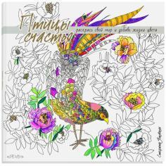 Птицы счастья. Раскрась свой мир и добавь жизни цвета