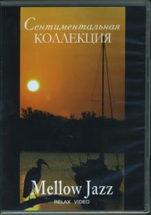 Сентиментальная коллекция. Mellow Jazz (DVD)