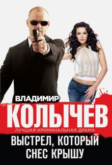 Выстрел, который снес крышу - Владимир Колычев