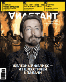 "Журнал ""Дилетант"" № 033. Сентябрь 2018"