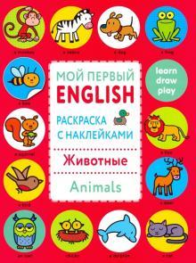 """Раскраска с наклейками """"Животные. Animals"""""""