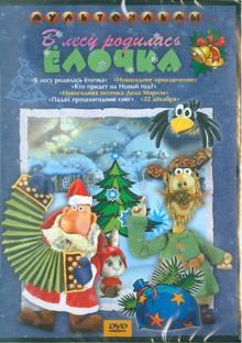 В лесу родилась елочка (DVD)