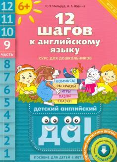 Детский английский. Первые английские слова