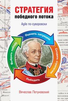 Стратегия победного потока. Agile по-суворовски - Вячеслав Летуновский