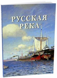 Русская река - Елена Милюгина