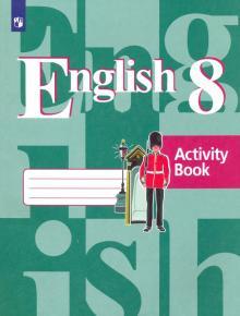 Английский язык. 8 класс. Рабочая тетрадь. ФГОС