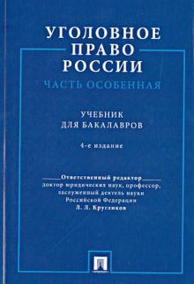 Уголовное право России. Часть Особенная. Учебник для бакалавров
