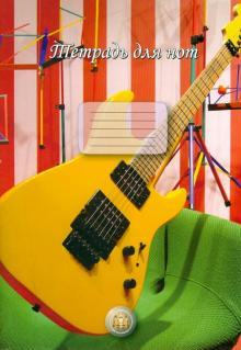 """Тетрадь для нот """"Гитара"""""""