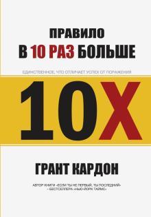Правило в 10 раз больше. Единственное, что отличает успех от поражения