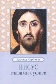 Иисус глазами суфиев