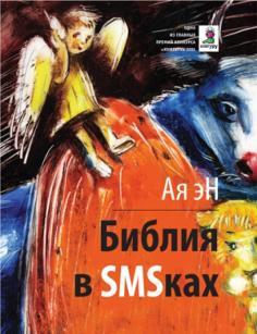 Библия в SMSках