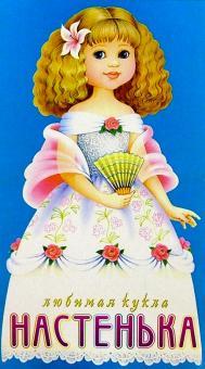 Любимая кукла: Настенька