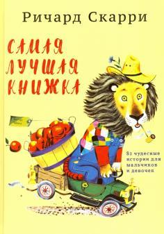 Самая лучшая книжка. 82 чудесные истории для мальчиков и девочек