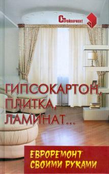 Гипсокартон, плитка, ламинат... Евроремонт своими руками - Вадим Руденко