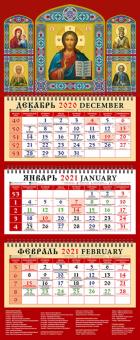 """Календарь квартальный на 2021 год """"Господь Вседержитель"""" (22103)"""