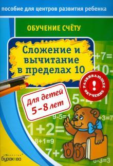 Обучение счёту. Сложение и вычитание в пределах 10