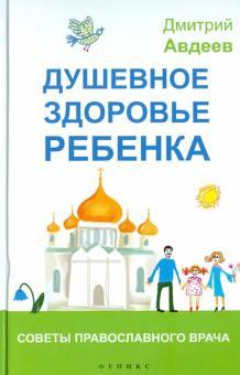 Душевное здоровье ребенка. Советы православного врача