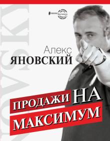 Продажи на максимум - Алекс Яновский