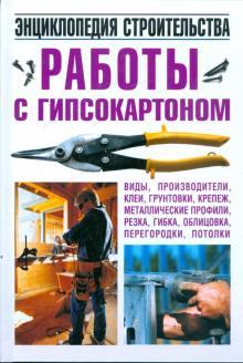 Работы с гипсокартоном. Энциклопедия строительства