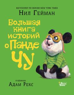 Мировые бестселлеры для детей