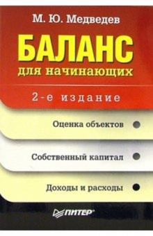Баланс для начинающих. - 2-е издание - Михаил Медведев