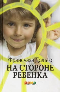 Авторитетные детские психологи