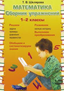 Математика. 1-2 классы. Сборник упражнений. ФГОС