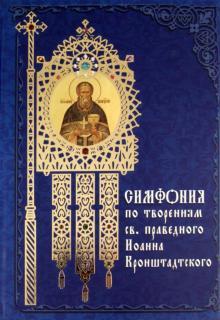 Симфония по творениям святого праведного Иоанна Кронштадтского