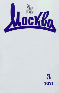 "Журнал ""Москва"", №3, 2021 г."
