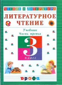 Литературное чтение. Чтение и литература. 3 класс. В 3-х частях. Часть 3: учебник