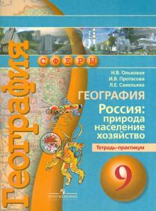 География. Россия. Природа, население, хозяйство. 9 класс. Тетрадь-практикум