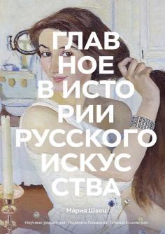 Главное в истории русского искусства. Ключевые работы, темы, техники, направления