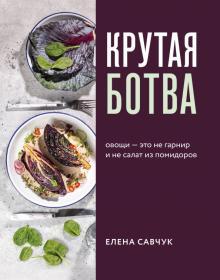 Елена Савчук - Крутая ботва. Овощи - это не гарнир... и не салат из помидоров