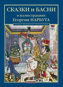 Сказки и басни в иллюстрациях Георгия Нарбута
