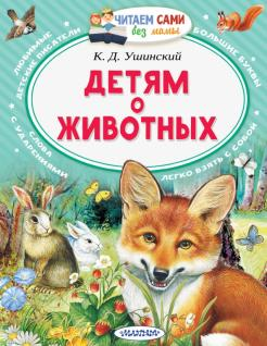 Константин Ушинский - Детям о животных обложка книги