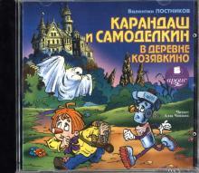 Кругосветное путешествие Карандаша и Самоделкина (CDmp3)