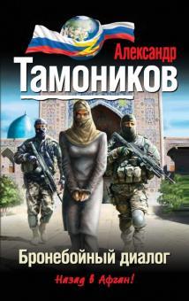 Бронебойный диалог - Александр Тамоников