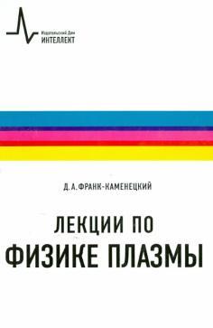 Физтеховский учебник