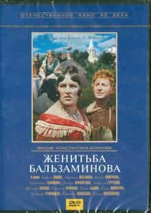 Женитьба Бальзаминова (DVD)
