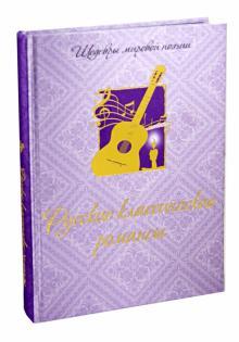 Русские классические  романсы (шелк)