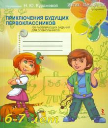 Приключения будущих первоклассников. 120 развивающих заданий для дошкольников 6-7 лет