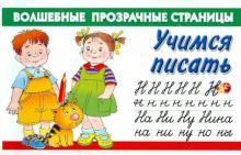 Учимся писать - Екатерина Виноградова