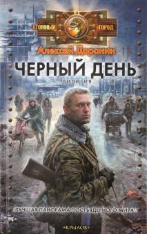 Черный день (Черный день. Сорок дней спустя) - Алексей Доронин