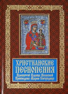 Христианские песнопения Пресвятой Царице Небесной