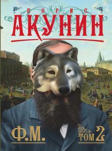 Ф.М. Том 2